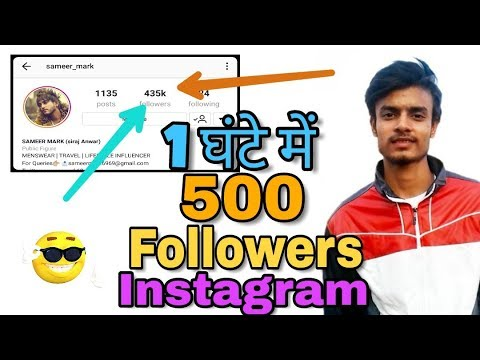 How to Increase Instagram Followers (2018)| 1 Hour 500 Followers on Instagram| Auto Followers