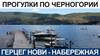 Герцег Нови Топла 2 пляжный клуб Ла Бамба и набережная Прогулки по Черногории