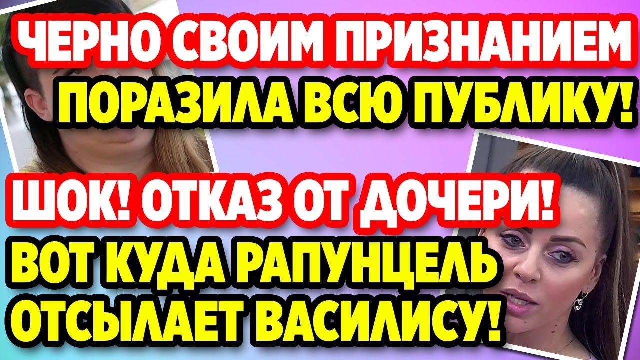 Дом 2 Свежие новости и слухи! Эфир 18 АПРЕЛЯ 2020 (18.04 ...