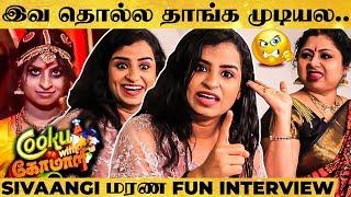 முழுசா சந்திரமுகியா மாறுன Sivaangi-ய பார்!😱😱- Singer Sivaangi & Mom Interview