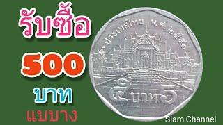 ตะลึ่ง!!เหรียญ5บาทปี51(แบบบาง)ราคาพุ่ง500บาท(รับซื้อจริง)