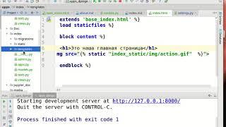 Курс 11. Django2. Рекомендую делать index отдельным приложением.