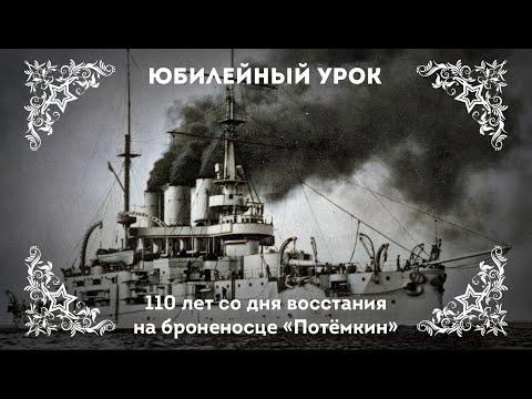 Броненосец Потёмкин