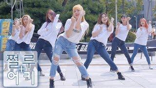 170907 이화여대 HEAL | 쩔루(BTS 쩔어 + 레드벨벳 ROOKIE | Mashup Mix by 김동우) @ 이화여대 학문관광장 Filmed by lEtudel