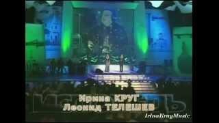 Ирина Круг. Концерт памяти Михаила Круга [2003г.](, 2013-05-28T14:26:10.000Z)