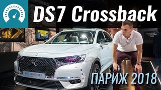 DS7 Crossback 2018 обзор