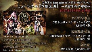 2017年11月8日(水)発売 刀剣男士 formation of 三百年 3rdアルバム「ミ...