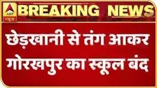 शोहदों और गुंडों की वजह से गोरखपुर में स्कूल बंद | ABP News Hindi