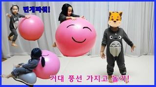 3살 아기 수지의 거대 풍선 가지고 놀기  Giant balloon 리틀조이