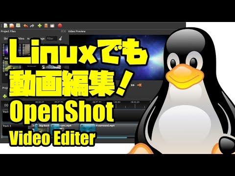Linuxでも動画編集するOpenShot Video Editor