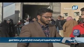 مغاريز: توزيعات جديدة للحملة الوطنية السعودية في محافظة المفرق بالأردن لـ 3500 مستفيد