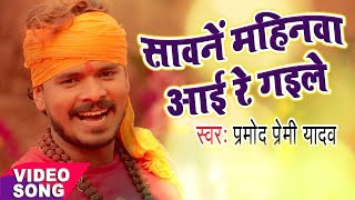 NEW Hit काँवर गीत 2017 - Pramod Premi Yadav - सावन महीना आई गईल रे - BHOJPURI KAWAR BHAJAN