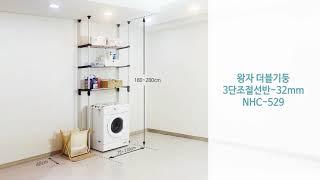 왕자행거 선반행거 설치 동영상 (선반 기둥세우기)