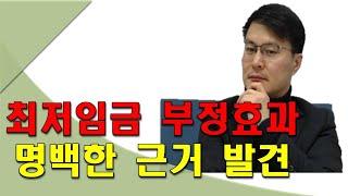 최저임금 부정효과, 명백한 근거 발견
