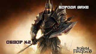 Война престолов браузерная онлайн игра - СТОИТ ЛИ ИГРАТЬ В ЭТУ ХРЕНЬ?