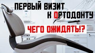 ортодонт. Консультация ортодонта. Детский ортодонт