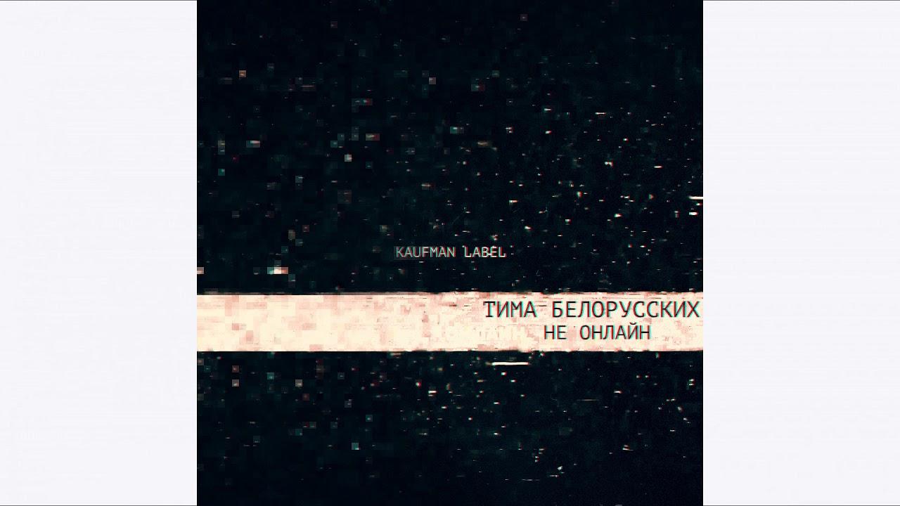 Тима Белорусских - Не онлайн (трек)