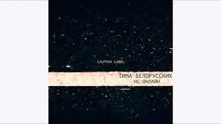 Download Тима Белорусских - Не онлайн (трек) Mp3 and Videos