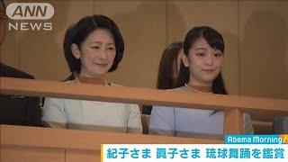 紀子さまと眞子さま 母娘で琉球舞踊公演鑑賞(19/06/03)
