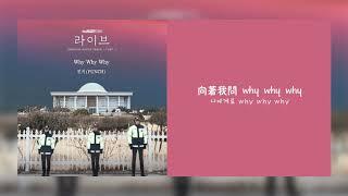 【韓繁中字】punch  펀치  - Why Why Why   라이브 Live Ost Part.4   Chinese Sub