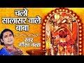 Download सालासर धाम भजन ॥ Chalo Salasar Wale Baba Ke Pujari Ban Ke ॥ सत्य अधिकारी || Hanuman Ji #Ambey Bhakti MP3 song and Music Video