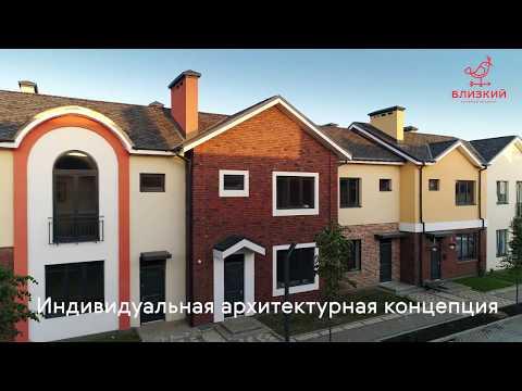 Клубный посёлок Близкий в Краснодаре