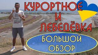 видео Отзывы отдыхающих за 2016 год  - Хорлы. Отдых на море в пансионате Южный. Херсонская область.