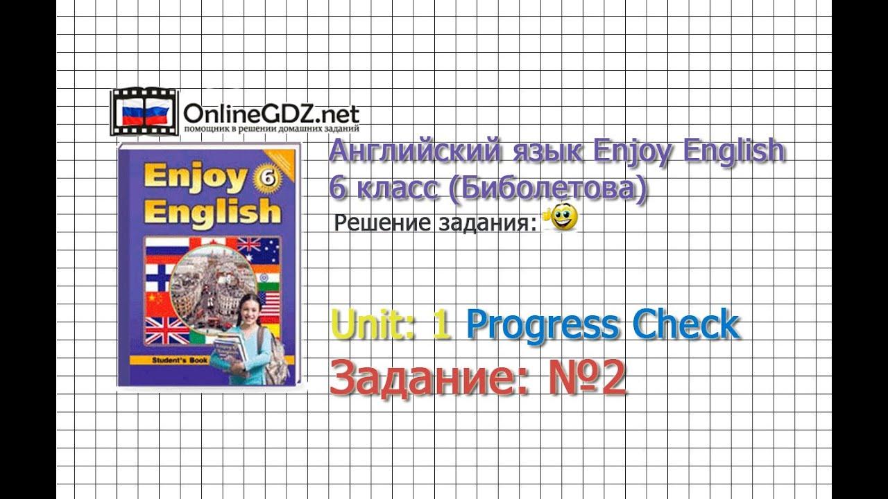 Готовое домашнее задание по английскому языку 9 класс биболетова