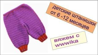 Как связать штанишки крючком детские на 6-12 месяцев Для начинающих  Сrochet  baby  pants