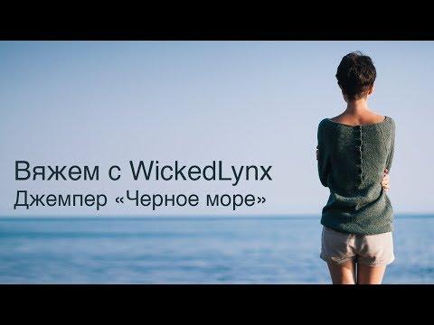 "Вяжем с WickedLynx. Джемпер ""Черное море"""