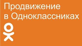 Как не пропустить в своей группе в Одноклассниках чужую рекламу видео для админов и модераторов груп