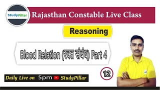 Blood Relation (रक्त संबंध) Part 4 Reasoning |Rajasthan Police Constable Online Classes-10