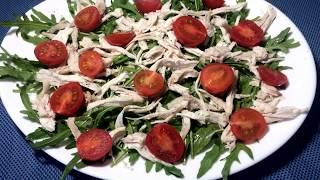 Салат с Рукколой и Черри (Рецепт Правильного Питания)