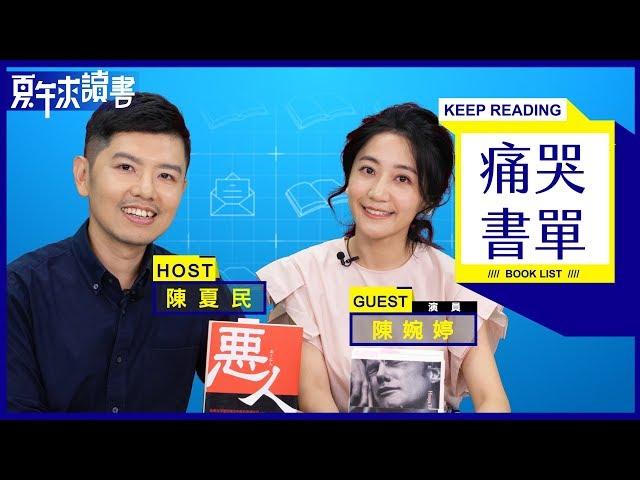 ﹝痛哭書單﹞演員陳婉婷|Keep reading・夏午來讀書