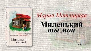 Без любви невозможно прожить?! Читайте роман Марии Метлицкой «Миленький ты мой»