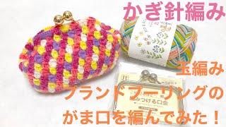 かぎ針編み★玉編みプランドプーリングのがま口を編んでみた! thumbnail