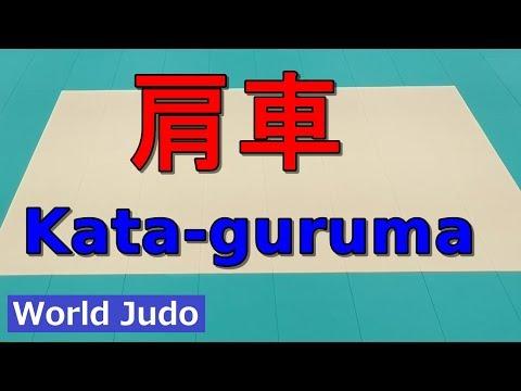 柔道 肩車 JUDO Kata-guruma 2018