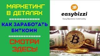 Easybizzi Обращение к Партнерам Отзывы Презентация Маркетинг Заработок биткоинов МЛМ MLM