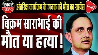 Mystery behind Vikram Sarabhai's death   Capital TV