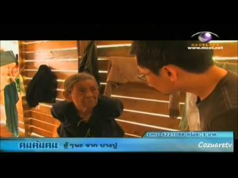 คนค้นฅน - ยายยิ้ม เย้ยยาก 2010 Part 1