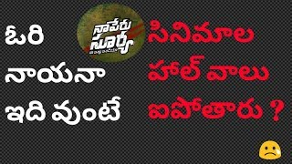 How To Download 2018 New Movies |Lohithatechlogic Telugu
