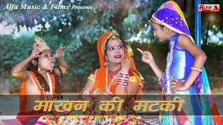 Makhan Ki Matki | Radha Krishna Bhajan | Official | Alfa Music & Films | 2019