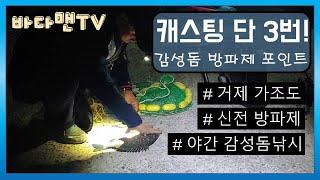 [바다맨]거제 감성돔낚시 도보포인트(야간에 크릴로 잡는…