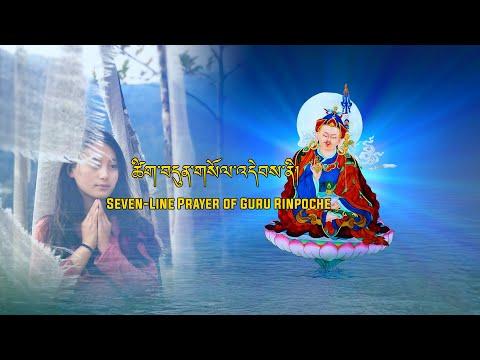 Bhutanese Song Seven Line Prayer of Guru Rinpoche Choeyang|Phub Zam