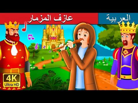 عازف المزمار   The Flute Player Story In Arabic   Arabian Fairy Tales