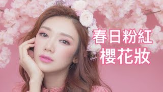 倪晨曦make up tutorial - 綻放唯美浪漫的粉嫩氣息!春日粉紅櫻花妝Cherry Blossom Make Up(eng sub) | misselvani