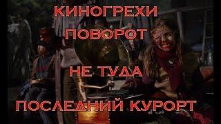 Киногрехи фильма Поворот не туда 6 Последний курорт