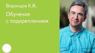 021. Обучение с подкреплением - К.В. Воронцов