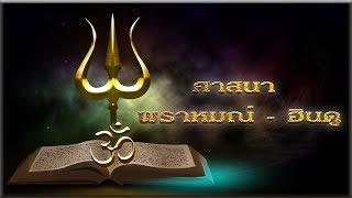 """ประวัติความเป็นมาของศาสนา """"พราหมณ์ - ฮินดู"""" (สาระ - ความรู้)"""
