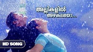 Allikalil HD Video Song | Mohanlal , Aishwarya - Praja